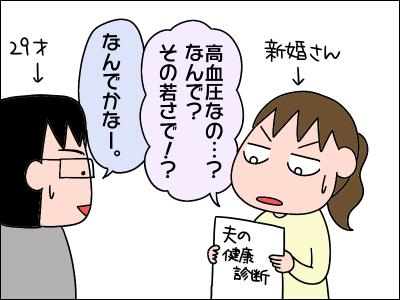 2003syokuji36