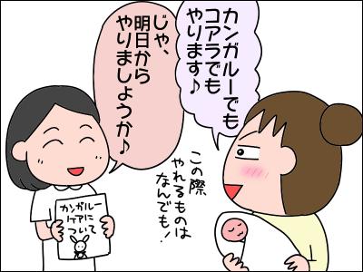 2006akachan164