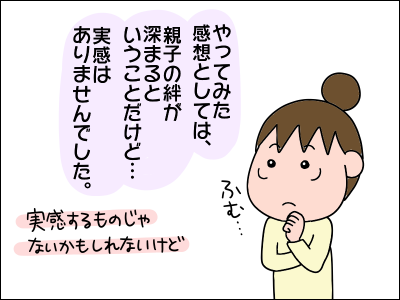 2006akachan167
