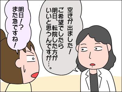 2006akachan145