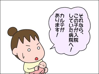2008akachan14