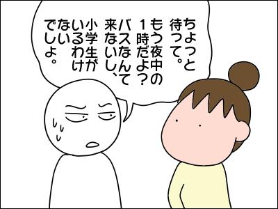 2003kowai04