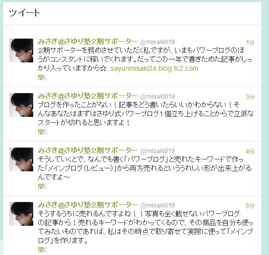 みさきさんツイッター