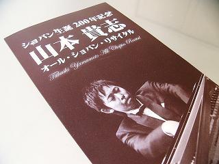 ピアノリサイタル2010