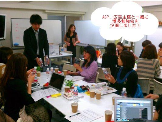 博多勉強会さゆり塾