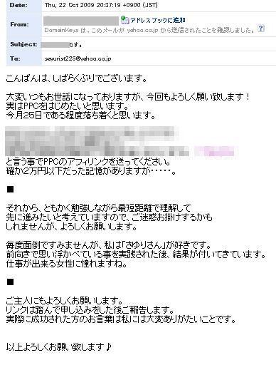 読者さまからのメール