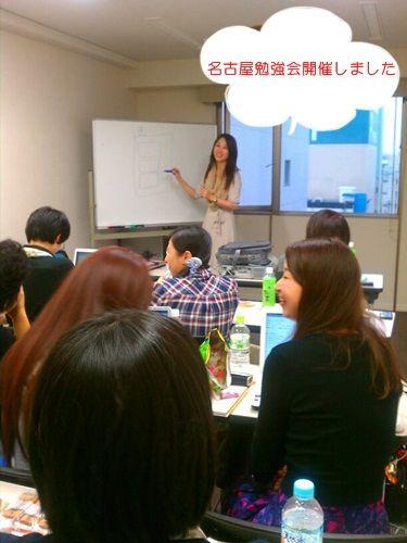 名古屋勉強会さゆり塾
