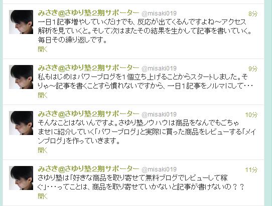 みさきさんツイッター2