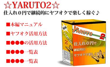 YARUTO2