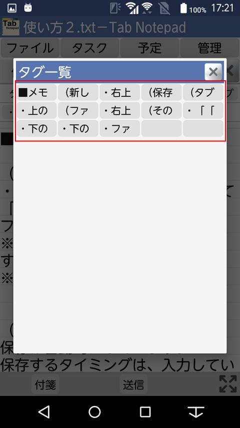 メモ帳_タグ02