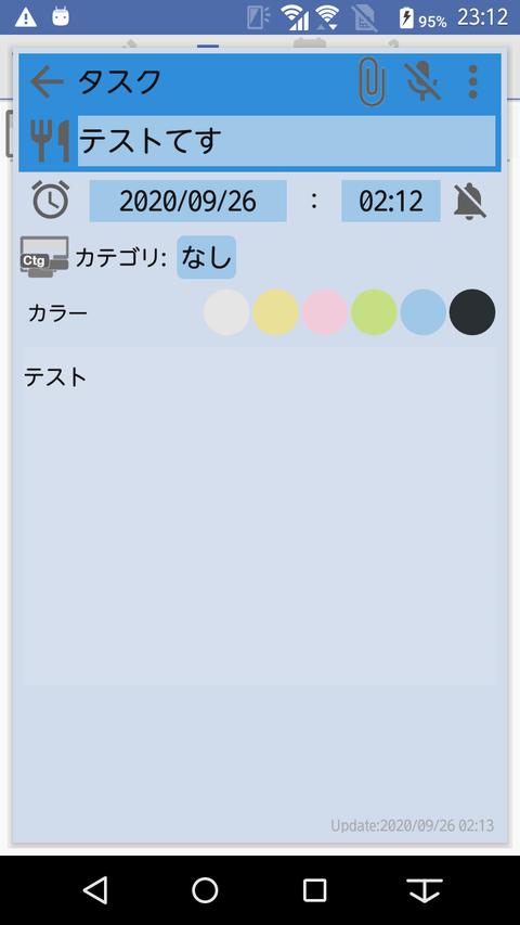 Screenshot_20200926-231242