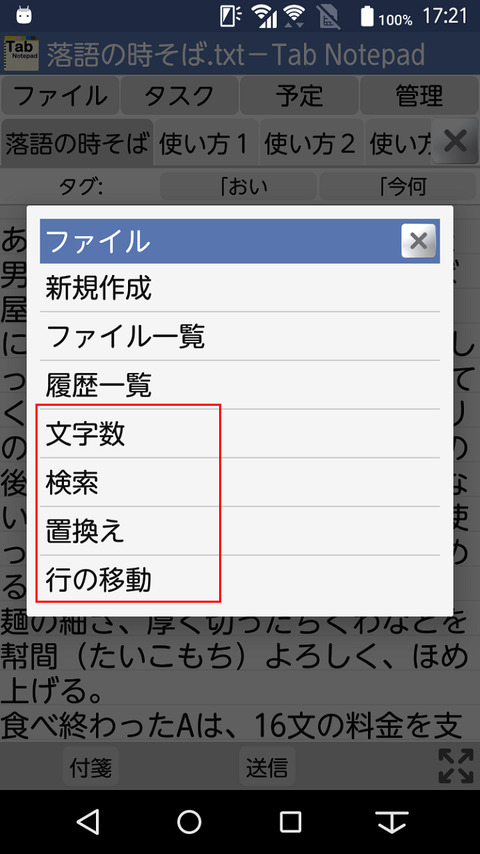 メモ帳_検索02