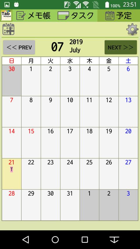 Screenshot_20190721-235145