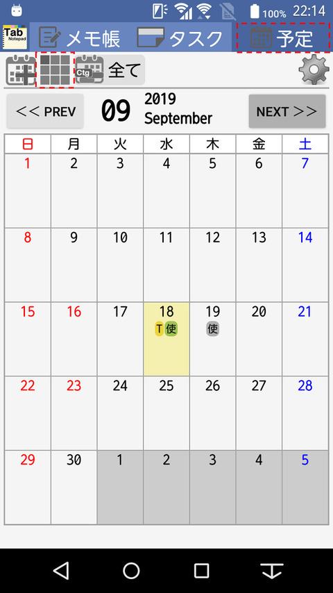 カレンダーの一覧