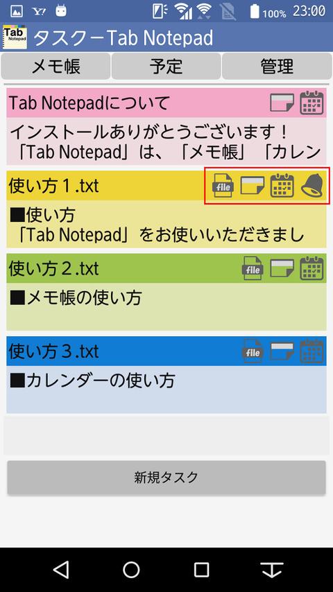 タスクSC_01