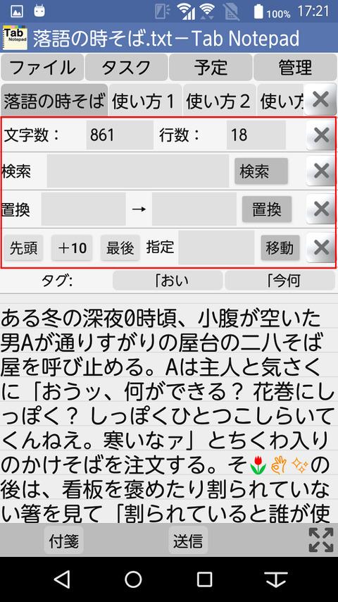 メモ帳_検索03
