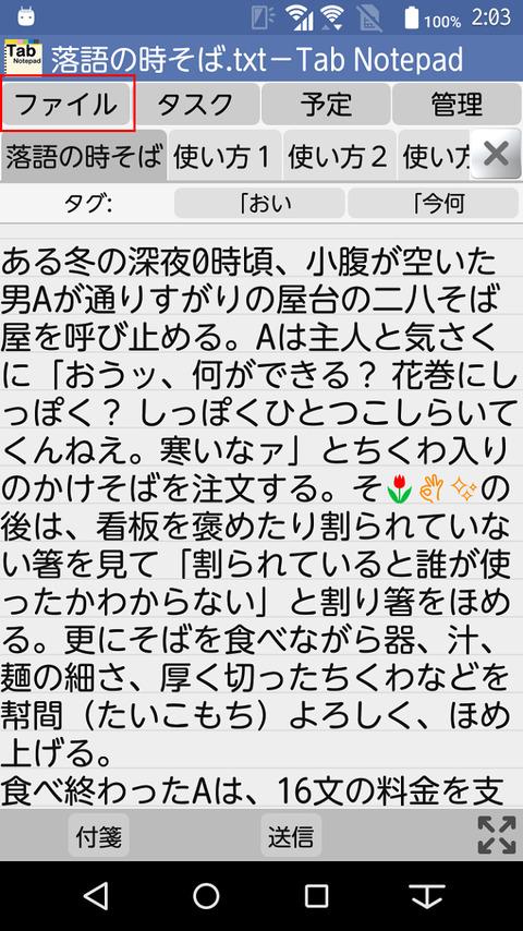 メモ帳_検索01