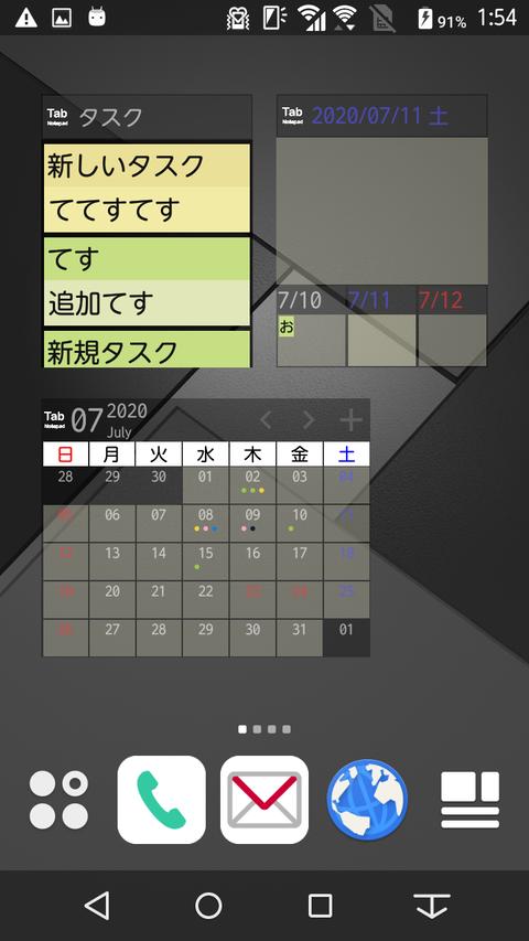 Screenshot_20200712-015458