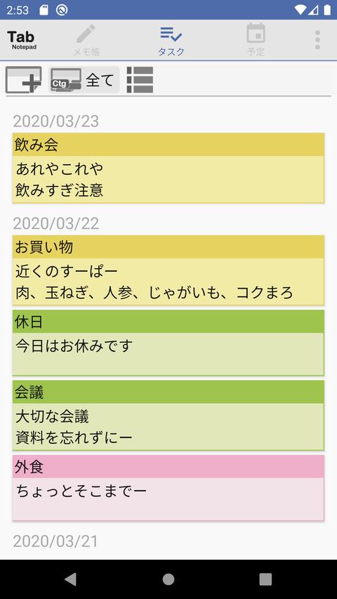 Screenshot_1584899781