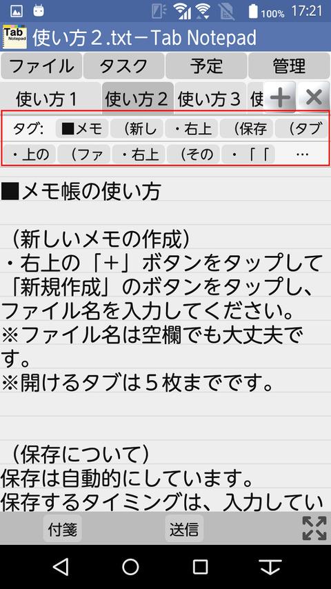 メモ帳_タグ01