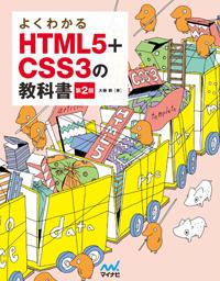 よくわかるHTML5