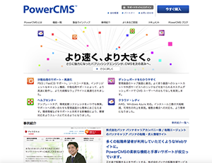 PowerCMS