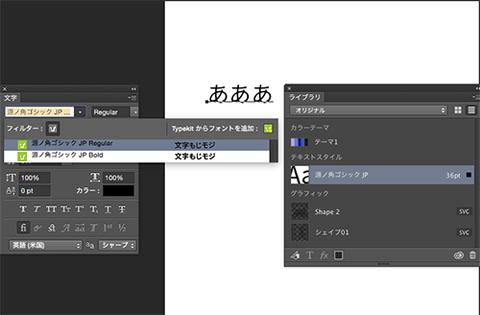 Typekitフォント