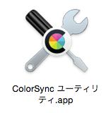 ColorSync ユーティリティ