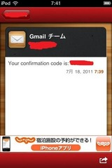 Evernote 20110718 07-46-28