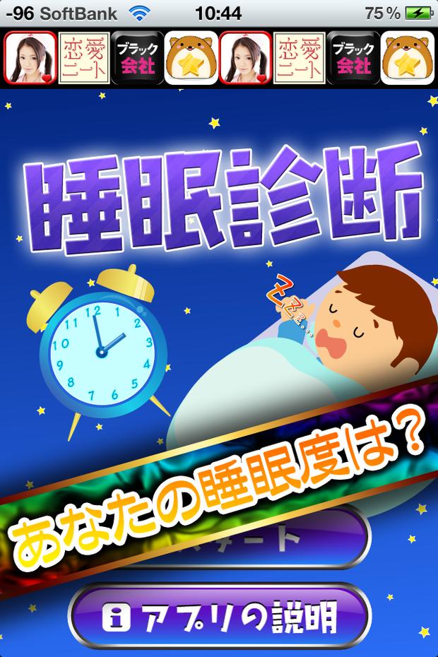 【眠れない人へ】中々寝付けない人の為のアプリまとめ!
