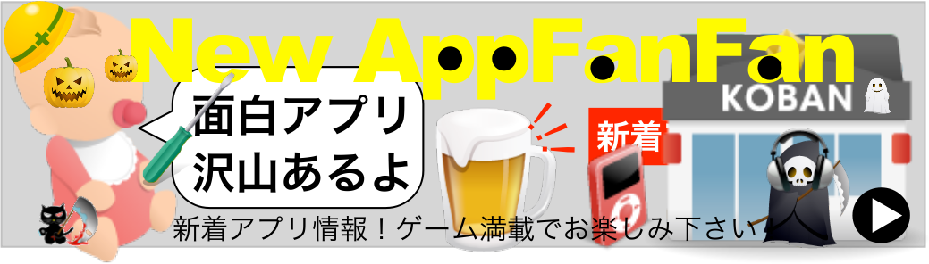 新着アプリまとめ