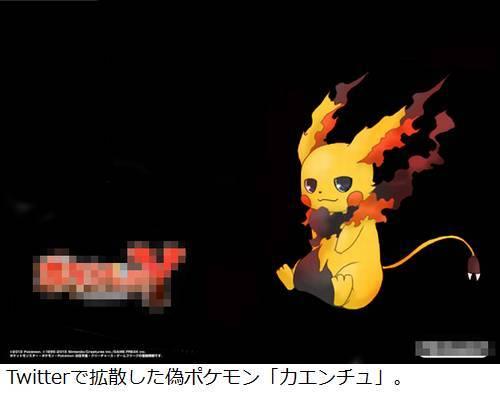 3DS「カエンチュ」ポケモン
