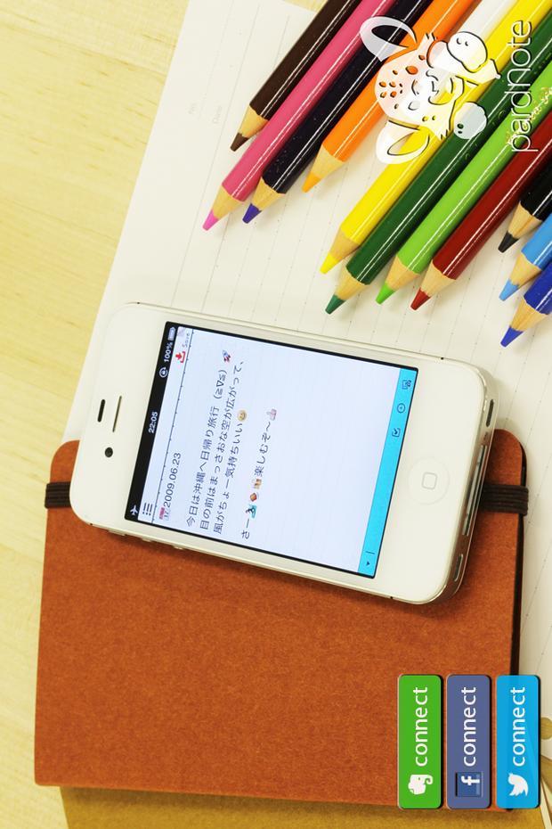 仕事効率化、エバーノート同期も【iPhone】【iPad】