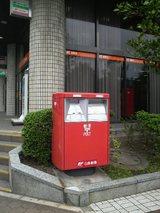 千葉中央郵便局01