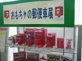 千葉中央郵便局ミニ