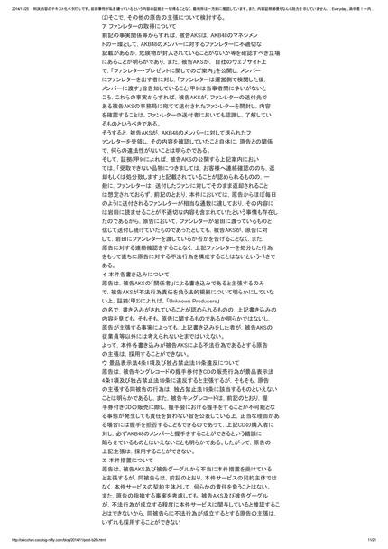 リアル半沢直樹)のブログ-11