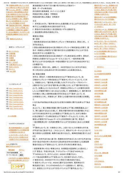 リアル半沢直樹)のブログ-2