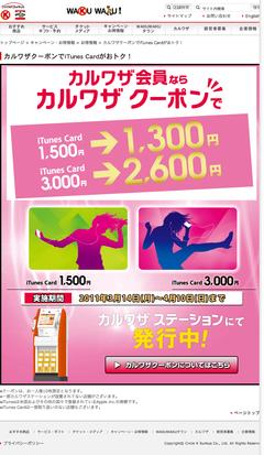 ����略�����ݥ��iTunes Card