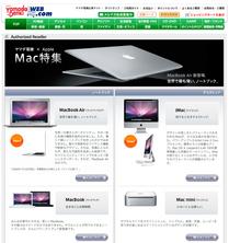 ヤマダ電機×Apple Mac特集
