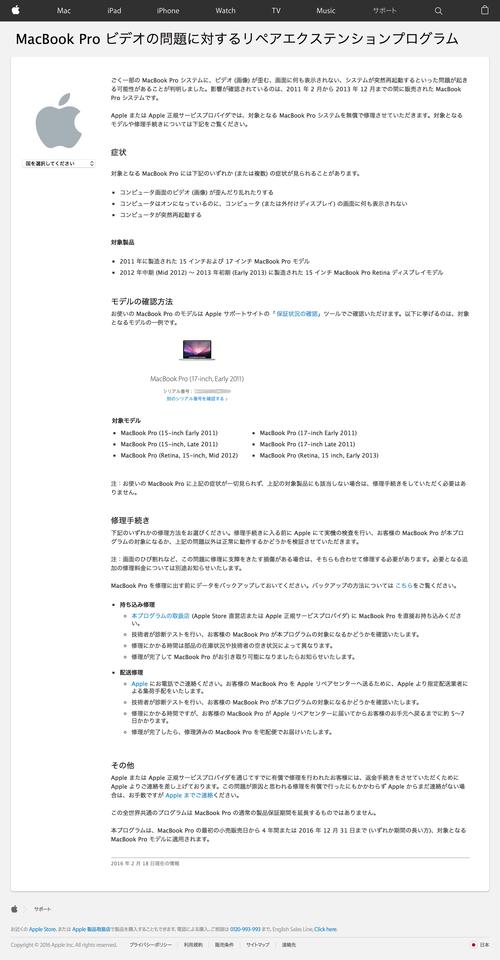 Apple サポート (20160220)