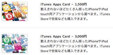 iTunes App Card