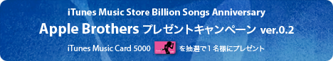 Apple Brothers プレゼント・キャンペーン ver.0.2.0 w