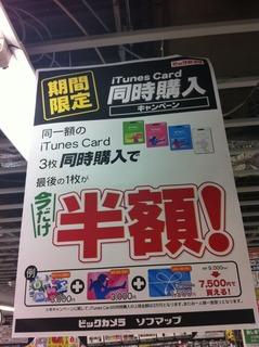 iTunes Card 1