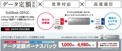 �ǡ������ Softbank C01LC