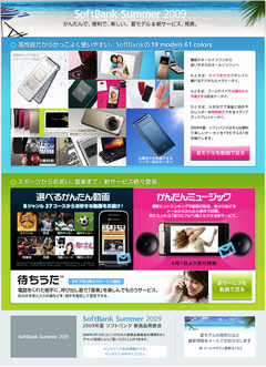 SoftBank Summer 2009 | SoftBank