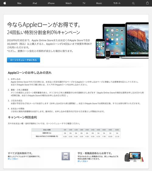 Appleローン:分割払い金利0%キャンペーン