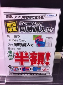 iTunes Card 2
