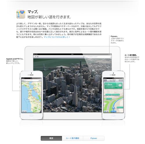 iOS6マップ