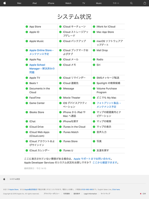 Apple - Support - System Status (20170321)