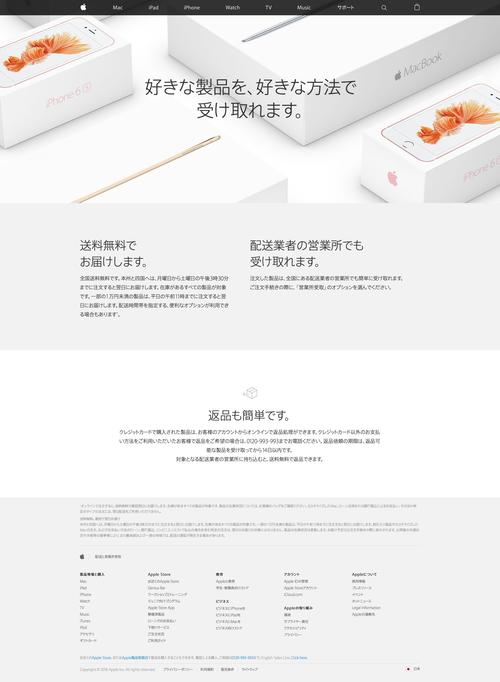配送と営業所受取 - Apple (日本) (20160217)